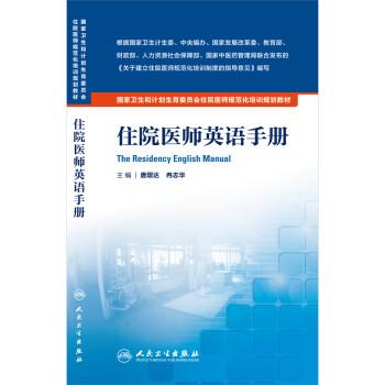 《住院医师英语手册》唐熠达 冉志华