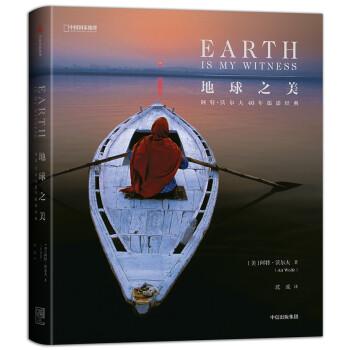 《地球之美:阿特・沃尔夫40年摄影经典》([美]阿特・沃尔夫)