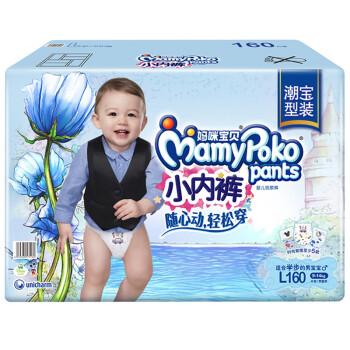 妈咪宝贝 MamyPoko 婴儿小内裤【男】大号L160片【9-14kg】