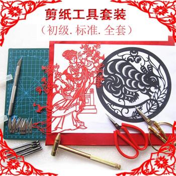 剪纸工具套装初学刻刀学生手工制作刻纸工具剪纸图样纸 a3a4刻板全套