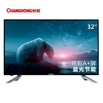 长虹(CHANGHONG)32M1 32英寸 窄边高清液晶电视(黑色)