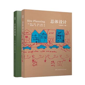 《建筑大师经典系列:走向新建筑+总体设计(套装共2册)》([法]勒・柯布西耶,[美]凯文・林奇,[美