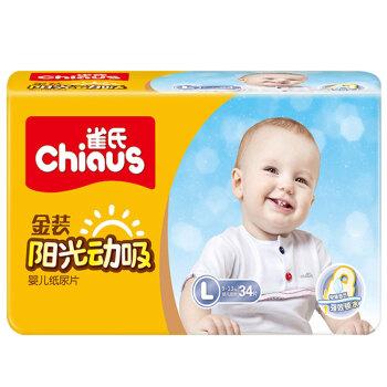 雀氏(Chiaus)金装阳光动吸纸尿片大号L34片(9-13kg)