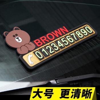 韩国卡通可爱汽车临时停车牌挪车电话号码牌贴车内用品夜光创意 字母