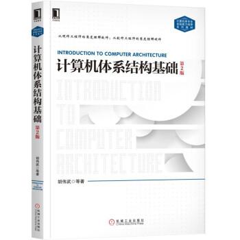 《计算机体系结构基础(第2版)》(胡伟武,等)