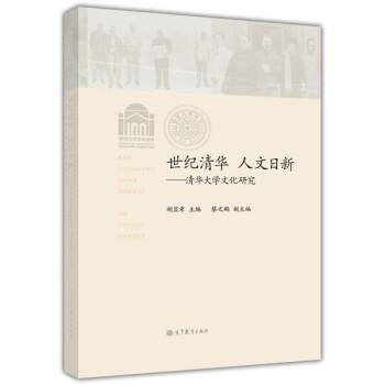 世纪清华·人文日新:清华大学文化研究 PDF电子版