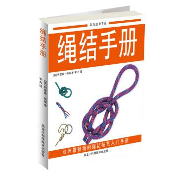 绳结手册 电子版下载