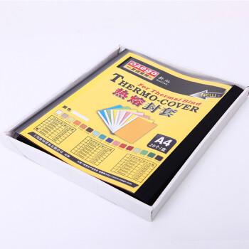 文仪易购OAego热熔钢脊封套20个/盒 透明封面 3mm可装订小于30张70g