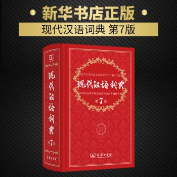 《现代汉语词典(第7版)七版 精装新华常用大字典 教辅工具书 小学初高中生学习常备 成语词典》