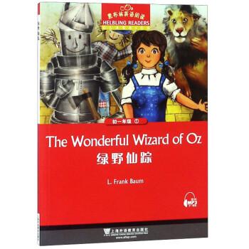 《黑布林英语阅读 初一年级:1.绿野仙踪》