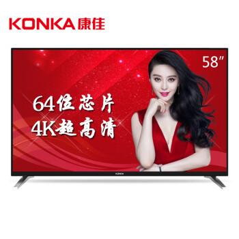 康佳(KONKA)A58U 58英寸 64位4K超高清八核智能LED液晶平板智能电视(黑色