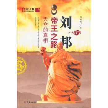天命的真相:刘邦帝王之路 在线阅读
