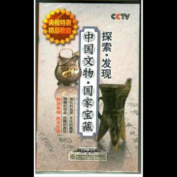 特惠精品收藏 探索发现 中国文物国家宝藏 28DVD 828008图片