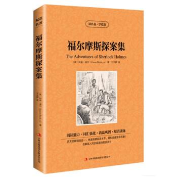 《福尔摩斯探案集高中英语书双语版中英文对阳光全集怎样大连嘉汇图片