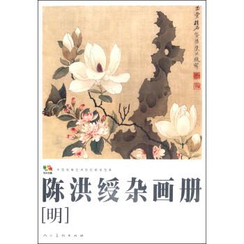 《陈洪绶杂画册(明)/范本传真・中国高等艺术院校教学范本》