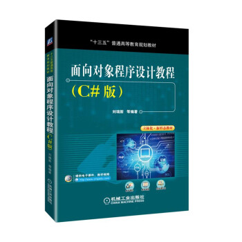 《面向对象程序设计教程(C#版)》(刘瑞新)