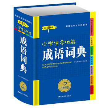 开心辞书 新课标学生专用辞书工具书:小学生多功能成语词典 PDF版