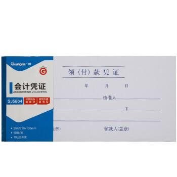 广博(GuangBo)35K财务单据凭单会计领付款凭证10本装SJ5864