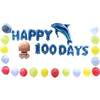百日派对气球 男宝百天生日气球升级版套餐赠送一个打气筒和胶纸彩带