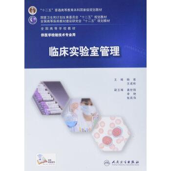 《临床实验室管理(本科检验/配增值)》