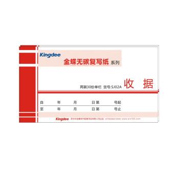 金蝶(kingdee)SJ02A 收据 二联 单栏收款收据本 财务用品 175*95mm