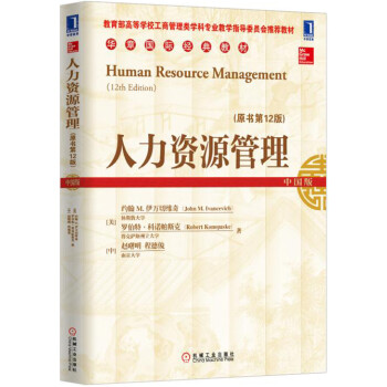 《人力资源管理(原书第12版)》([美]约翰M.伊万切维奇,[美]罗伯特・科诺帕斯克)