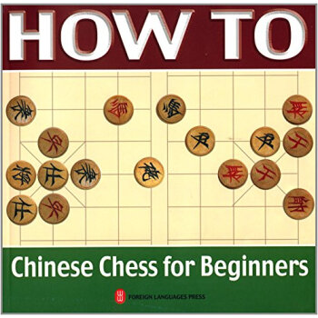 《怎样下中国象棋(英文版)(附象棋)》