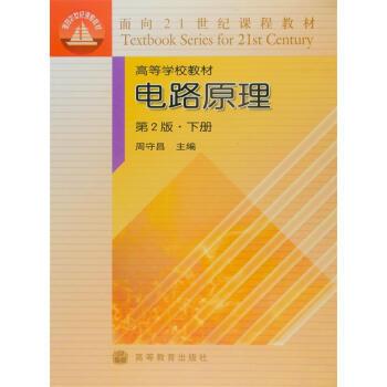 电路原理/面向21世纪课程教材·高等学校教材 电子书