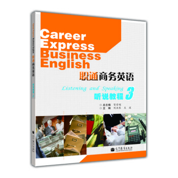 职通商务英语听?#21040;?#31243;3 电子书下载