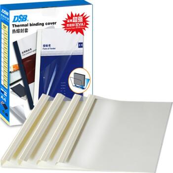 迪士比(DSB)热熔封套 A4 15mm 装订150页 透明封面+进口艺术纸压纹封底 20个/盒