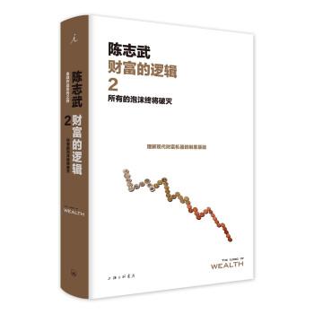 《财富的逻辑.2:所有的泡沫终将破灭(新版)》(陈志武)