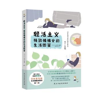 《轻活主义 精致猪猪女的生活图鉴》(川上雪)