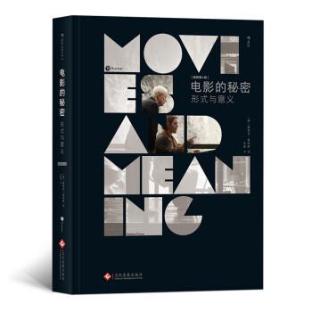 PDF电影的秘密形式与意义电子版