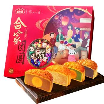 日威月饼 中秋月饼 广式月饼 合家团圆月饼礼盒 600g