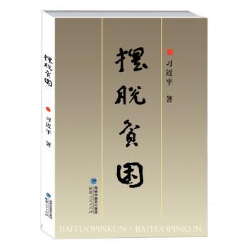 《摆脱贫困》,时隔22年的重发行¥36