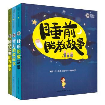 《国学智力睡前胎教故事(套装共3册)(附光盘)》(汉竹)