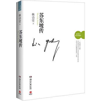 苏东坡传 PDF版下载