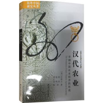 汉代农业:早期中国农业经济的形成 PDF版