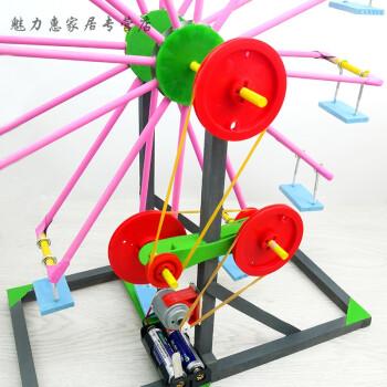 摩天轮模型科技手工小制作小发明diy材料创新科学实验