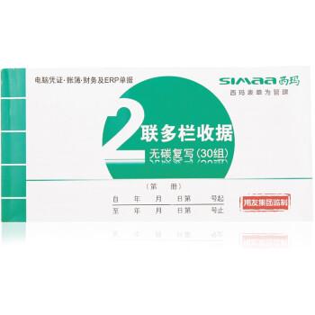 西玛(SIMAA)9382 二联多栏收据无碳复写(48开)财务单据 175*87mm 10本装