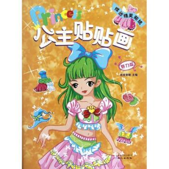 童书 手工/游戏 > 公主贴贴画(魅力篇)创美智酷  共   商家在售
