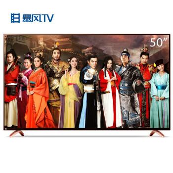 暴风TV 超体电视 50F1 50英寸LED全高清智能平板网络液晶电视