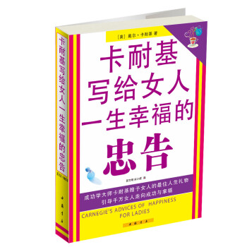卡耐基写给女人一生幸福的忠告 电子书下载