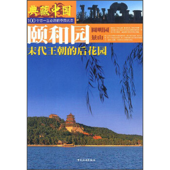 颐和园 电子书下载