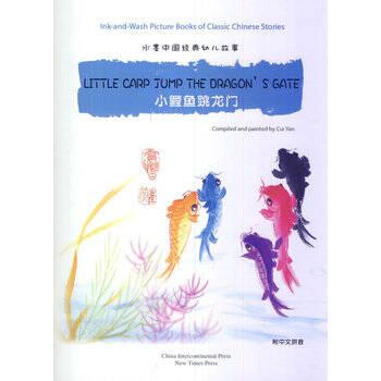 童书 儿童文学 > 水墨中国经典幼儿故事绘本系列:小鲤鱼跳龙门(对英对