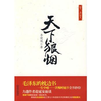《天下狼烟 李健侯 武汉出版社9787543044692》