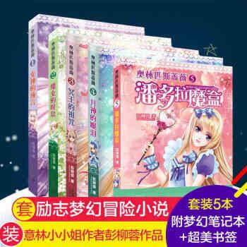 《奥林匹斯蔷薇 继意林小小姐男生女生系列之后 彭柳蓉著全5册 女神的预言魔女的叹息 冥王的诅咒月神》