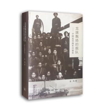 《龙旗飘扬的舰队:中国近代海军兴衰史(甲午增补本)》(姜鸣)