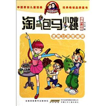 全新正版 漂亮女孩夏林果-淘气包马小跳-漫画升级版
