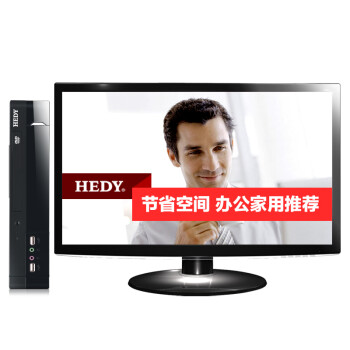 七喜(HEDY)悦祺950 台式电脑(双核1037U 2G 500G) 19.5英寸